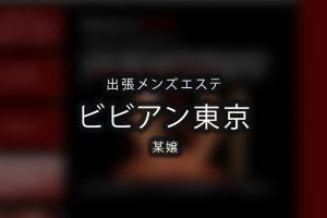 出張メンズエステ「ビビアン東京」 のアイキャッチ画像です。