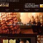 【体験】vivid(ヴィヴィッド)飯田橋店〜素朴な巨NEWちゃんはドキドキかった〜【閉店】