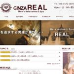 【体験】銀座・新橋リラクゼーション・スパ「REAL(レアル)」(新名Aro Bath-アロバス-)