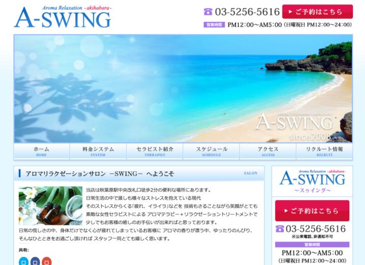 【体験】A-SWING(スウィング)秋葉原 〜 これぞ神の手 〜