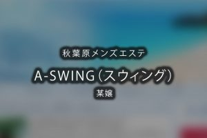 秋葉原にあるメンズエステ「A-SWING(スウィング)」のセラピスト「某嬢」さんのアイキャッチ画像です。