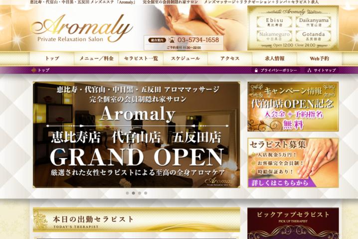 【体験】五反田「Aromaly アロマリー」神咲さん〜天才だった〜