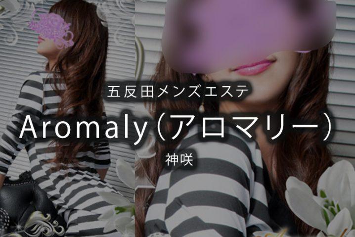 【体験】五反田「Aromaly アロマリー」神咲さん〜さすが女王〜