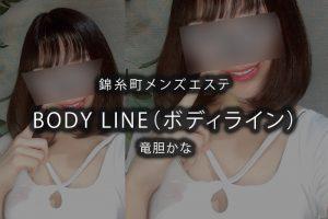 錦糸町にあるメンズエステ「BODY LINE(ボディライン)」のセラピスト「竜胆かな」さんのアイキャッチ画像です。