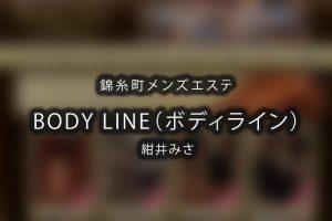 錦糸町にあるメンズエステ「BODY LINE(ボディライン)」のセラピスト「紺井みさ」さんのアイキャッチ画像です。