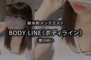 錦糸町にあるメンズエステ「BODY LINE(ボディライン)」のセラピスト「愛川ゆい」さんのアイキャッチ画像です。