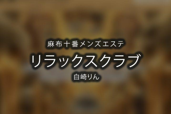 【体験】麻布十番「リラックスクラブ」 白崎りん【閉店】