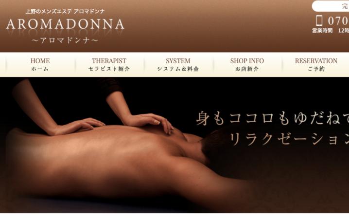 【体験】上野「アロマドンア」あや【閉店】