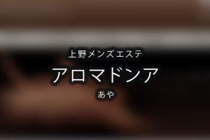 上野にあるメンズエステ「アロマドンア」のセラピスト「あや」さんのアイキャッチ画像です。