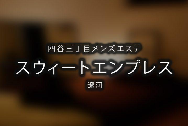 【体験】四谷三丁目「スウィートエンプレス 」遼河〜1回目  前編〜