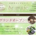 【考察】be-majo~ビマージョ~ 日暮里・西日暮里