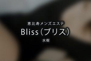 恵比寿にあるメンズエステ「Bliss(ブリス)」のセラピスト「水樹」さんのアイキャッチ画像です。