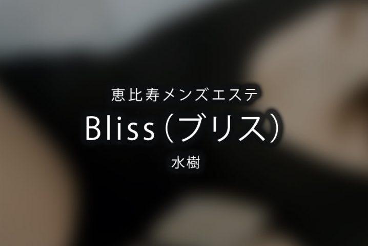 【体験】恵比寿「Bliss(ブリス)」水樹【閉店】