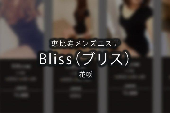 【体験】恵比寿「Bliss(ブリス)」花咲【閉店】