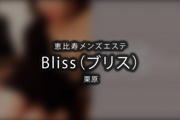 【体験】恵比寿「Bliss ブリス」栗原【閉店】