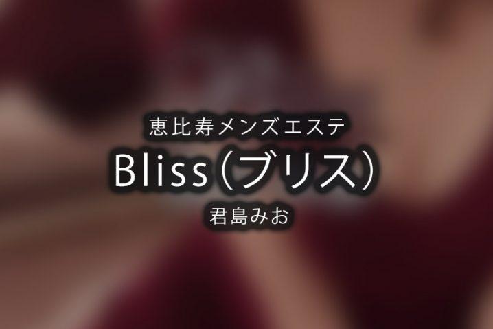 【体験】恵比寿「Bliss ブリス」君島みお【閉店】