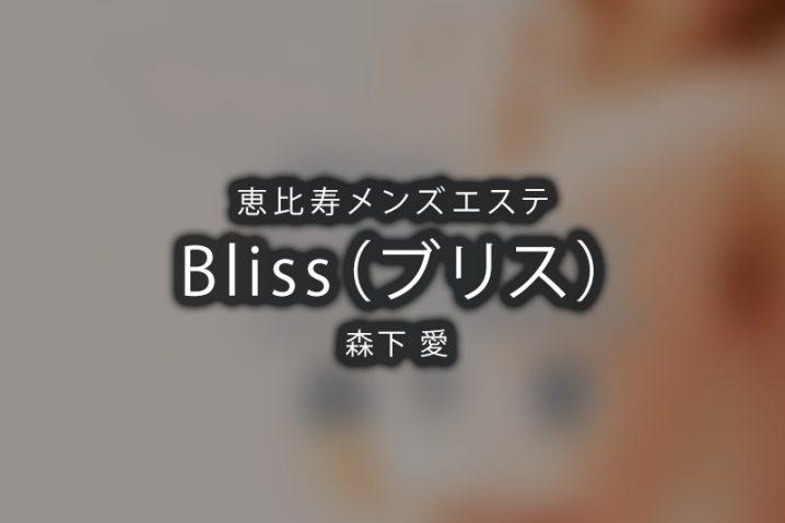 【体験】恵比寿「Bliss(ブリス)」森下 愛【閉店】
