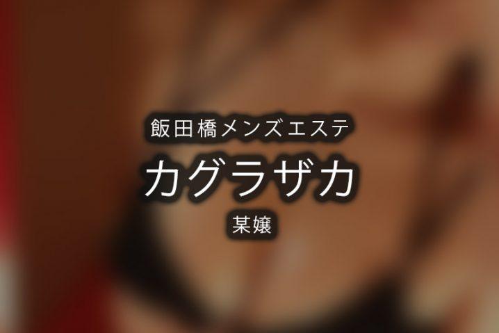 【体験】飯田橋「KAGURAZAKA」3回目〜アルティメットコースで優雅なひととき〜