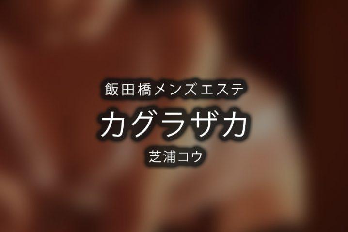 【体験】飯田橋「KAGURAZAKA カグラザカ」芝浦コウ~夢のような体験~