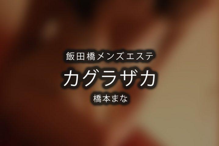 【体験】KAGURAZAKA 飯田橋 6回目(橋本まな)【退店済み】