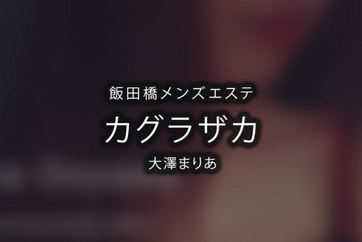 【体験】飯田橋「KAGURAZAKA(カグラザカ)」大澤まりあ【退店済み】