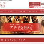 【体験】中目黒「アチチSPA」 1回目