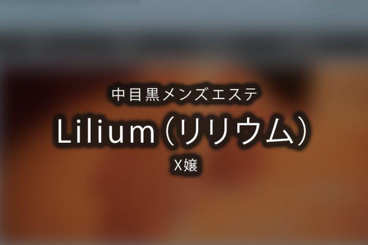 【体験】中目黒「Lilium-リリウム」【閉店】