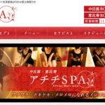 【体験】中目黒アチチSPA(安西さん) 4TBは悶絶