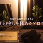 【考察】Aroma Legend(アロマレジェンド)秋原葉