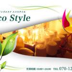 【体験】Eco Style(エコスタイル) 錦糸町
