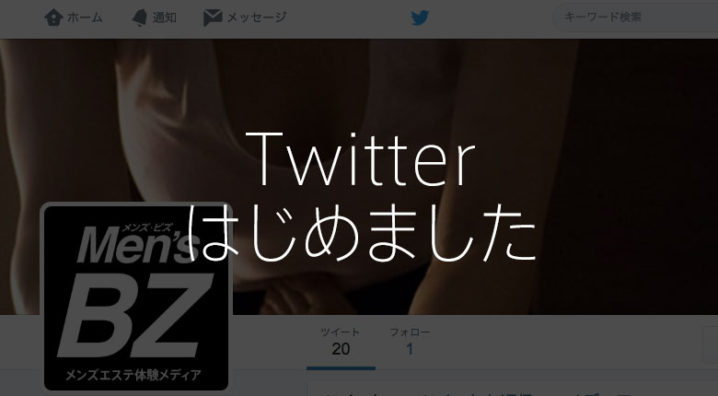 Twitter はじめました