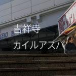 【体験】カイルアスパ 吉祥寺(閉店)ラーメン二郎 = ディープリンパ