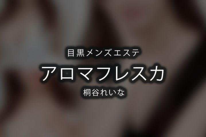 【体験】目黒「アロマフレスカ」桐谷れいな〜秘めた裏の裏の世界〜