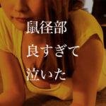 【体験】姫SPA 川崎店(白石ひより)〜鼠径部で泣いた〜