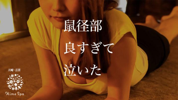 【体験】姫SPA 川崎店(白石ひより)【退店済み】