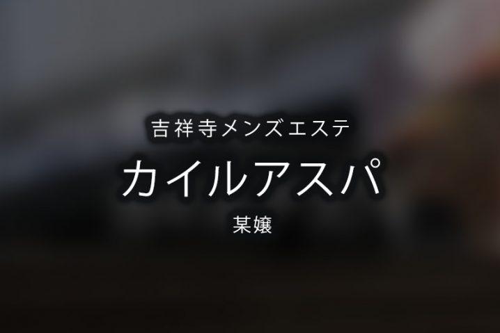 【体験】吉祥寺「カイルアスパ」閉店〜ラーメン二郎 = ディープリンパ〜