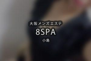 大阪にあるメンズエステ「8SPA」のセラピスト「小島」体験談のアイキャッチ画像です。