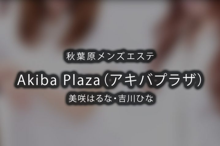 【体験】秋葉原「Akiba Plaza(アキバプラザ)」美咲はるな・吉川ひな【退店済み】