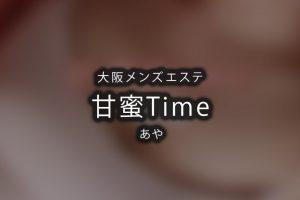 大阪にあるメンズエステ「甘蜜Time」のセラピスト「あや」体験談のアイキャッチ画像です。