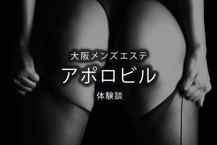 【番外編】大阪アポロビル体験談 〜 未体験の地下世界 〜