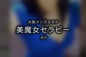 大阪にあるメンズエステ「美魔女セラピー」のセラピスト「えり」体験談のアイキャッチ画像です。