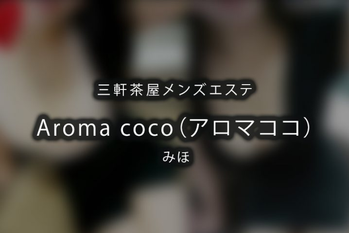 【体験】三軒茶屋「アロマココ」みほ【閉店】