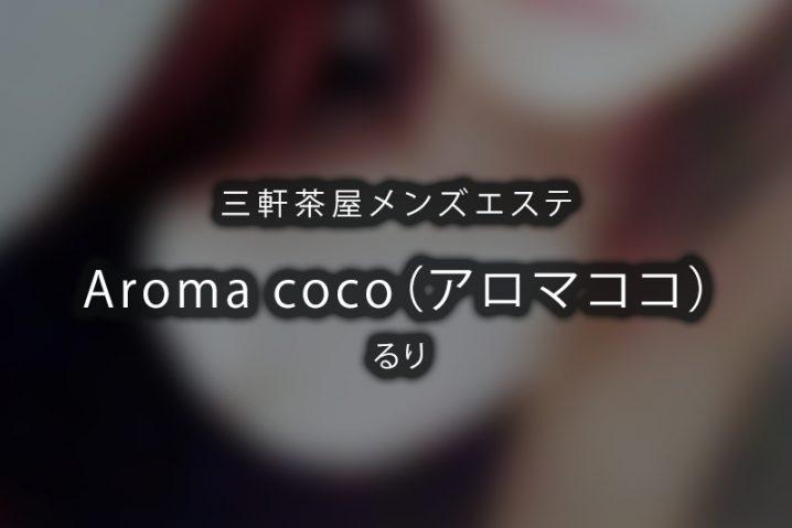 【体験】三軒茶屋「Aroma coco(アロマココ)」 るり【閉店】