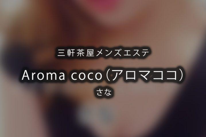 【体験】三軒茶屋「Aroma coco(アロマココ)」さな【閉店】