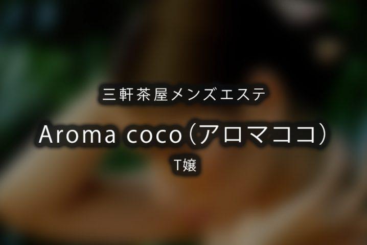 【体験】三軒茶屋「Aroma coco(アロマココ)」Tさん【閉店】