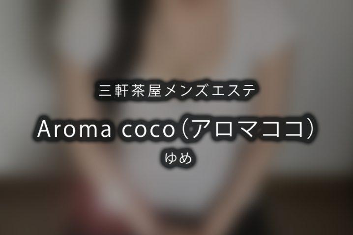 【体験】三軒茶屋「Aroma coco(アロマココ)」ゆめ【閉店】