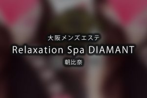 大阪にあるメンズエステ「Relaxation Spa DIAMANT」のセラピスト「朝比奈」体験談のアイキャッチ画像です。