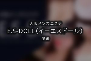 【体験】大阪「E.S-DOLL イーエスドール」