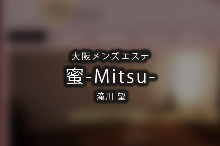 【体験】大阪「蜜 Mitsu」滝川 望【閉店】