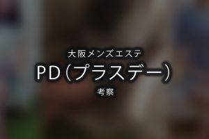 大阪にあるメンズエステ「プラスデー」体験談のアイキャッチ画像です。